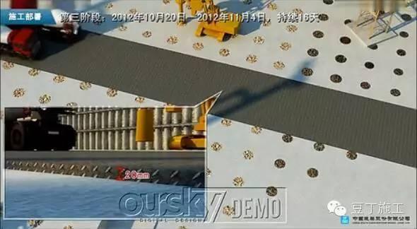 北京第一高楼——中国尊基坑施工动画_5