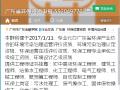 办理广东省肇庆清远江门市环保环境污染治理运营评价行业资格流程