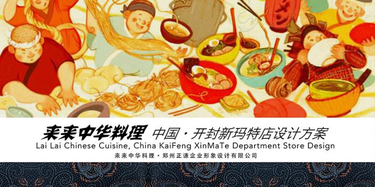 来来中华料理新玛特店设计第1张图片