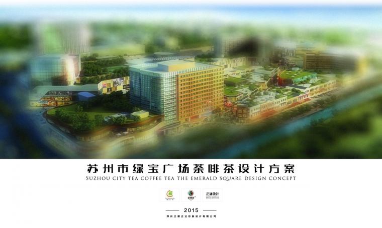 荼啡茶苏州绿宝广场店设计第1张图片