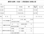 建筑与结构(分部)工程质量竣工验收记录表