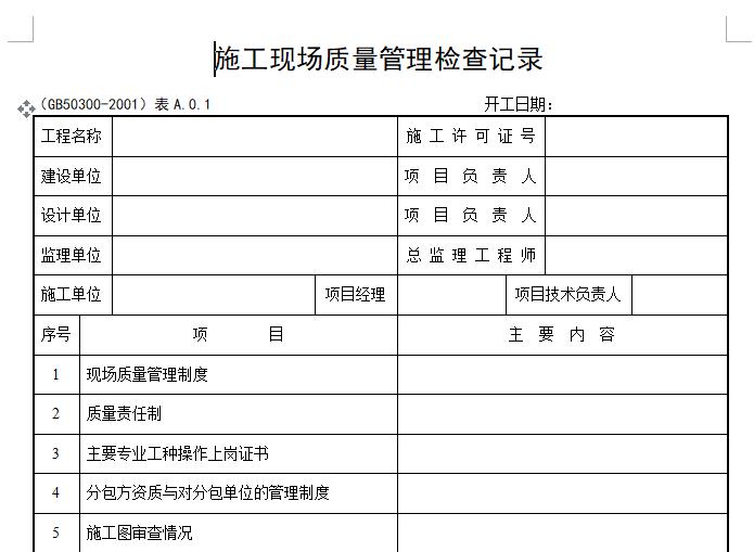 最新土建归档资料全套表格
