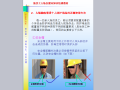 施工单位新员工入场三级安全教育培训手册(57页,图文详细)