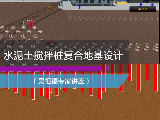 水泥土搅拌桩复合地基设计(道路设计专家经验力作)