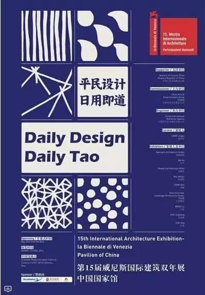 威尼斯双年展 中国馆印象:平民设计,日用即道_4