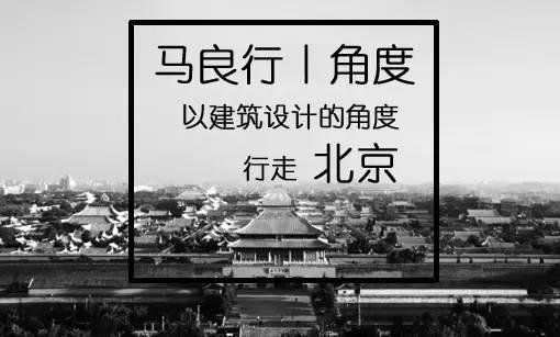 从建筑的角度看,北京胡同小院有哪些现代新玩法