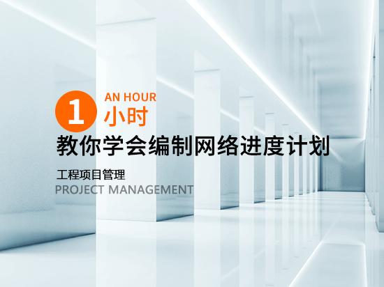 1小时教你学会编制网络进度计划