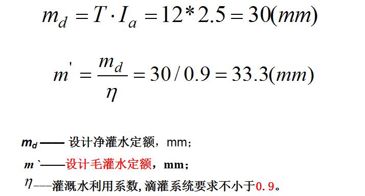 滴灌系统典型设计_5
