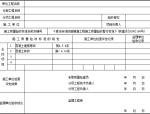 铁路隧道工程试验表格