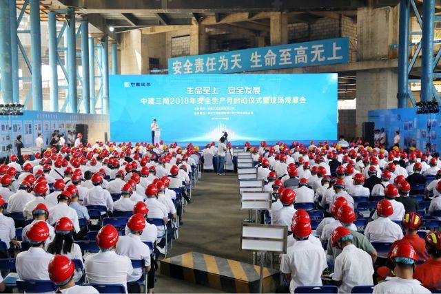 生命至上,安全发展,中建三局举行2018年安全生产月启动仪式