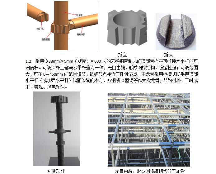 建筑施工承插型键槽式钢管支架安工法