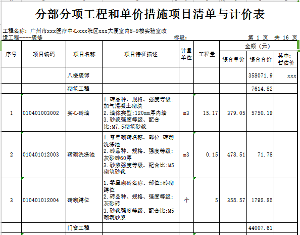 【广东】2018年医疗中心实验室装修工程预算书(图纸)_8
