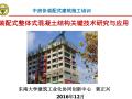 装配式整体式混凝土结构关键技术研究与应用