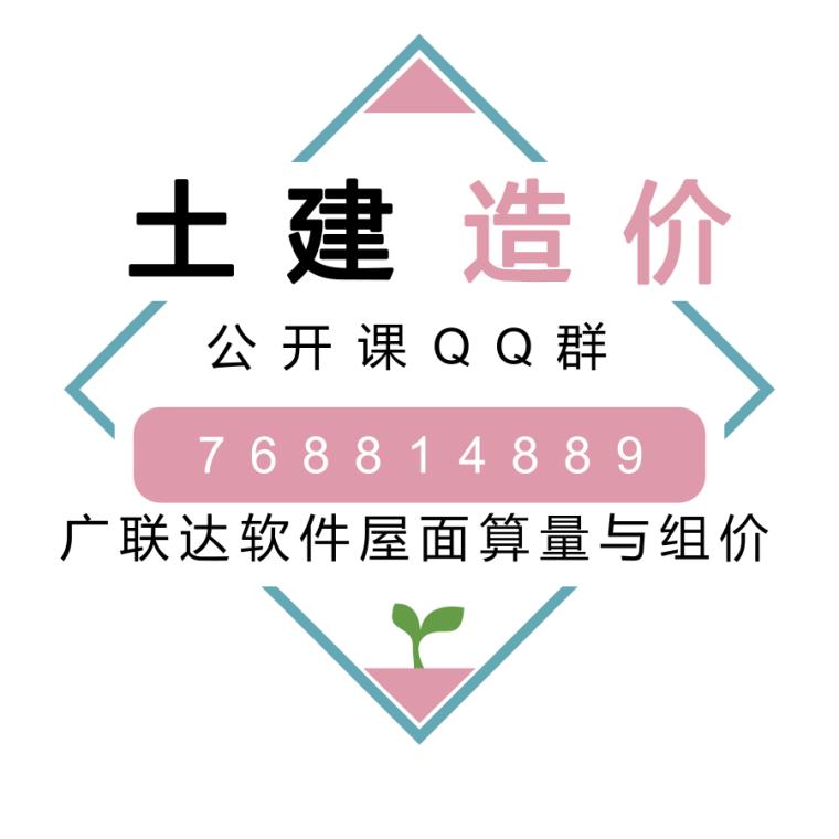 [广联达软件]屋面做法相关算量与组价直播公开课