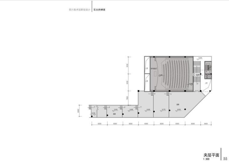 [四川]精品美术馆建筑方案设计(CAD+文本+PPT).-夹层平面