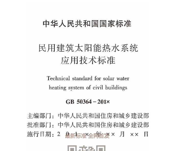 [抢先版]GB 50364-2018 民用建筑太阳能热水系统应用技术标准