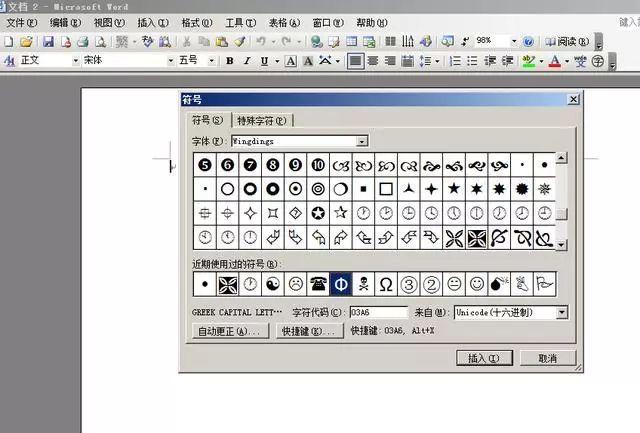如何在word或excel插入钢筋级别符号?