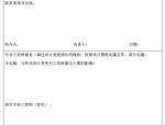房地产公司编制全套项目管理制度(247页)