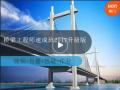 小议常用的桥梁加固技术与一分钟一开的快3施工方法