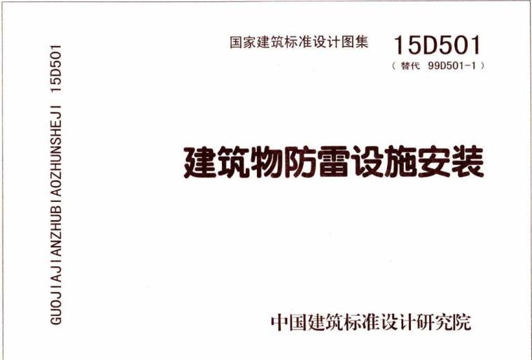 图集15D501 建筑物防雷设施安装