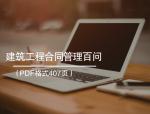 建筑工程合同管理百问(PDF格式407页)