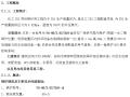 化工责任有限公司TDI项目锅炉房工程施工组织设计方案(Word)