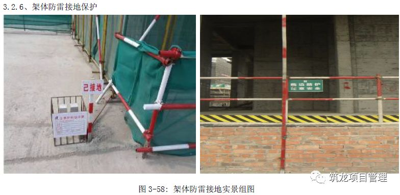 外脚手架及卸料平台安全标准化做法!_49