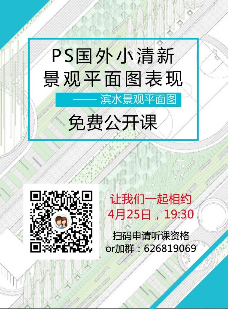 免费公开课:PS国外小清新景观平面图表现(滨水景观)