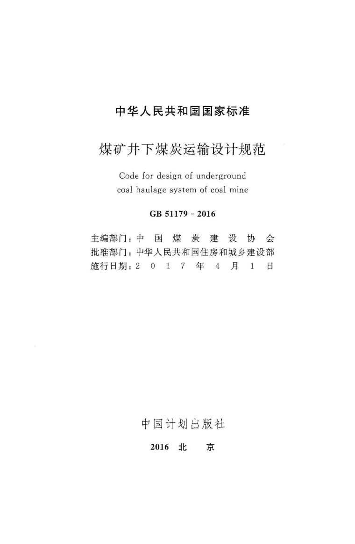 GB51179-2016煤矿井下煤炭运输设计规范附条文