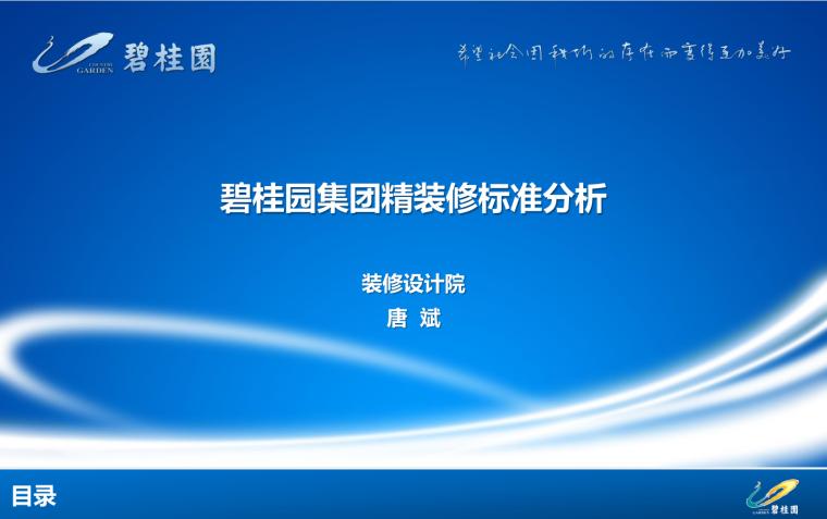 碧桂园集团精装修标准分析-38页