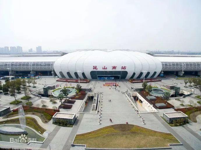 """中国高铁站 沪宁高速铁路""""昆山南站"""""""