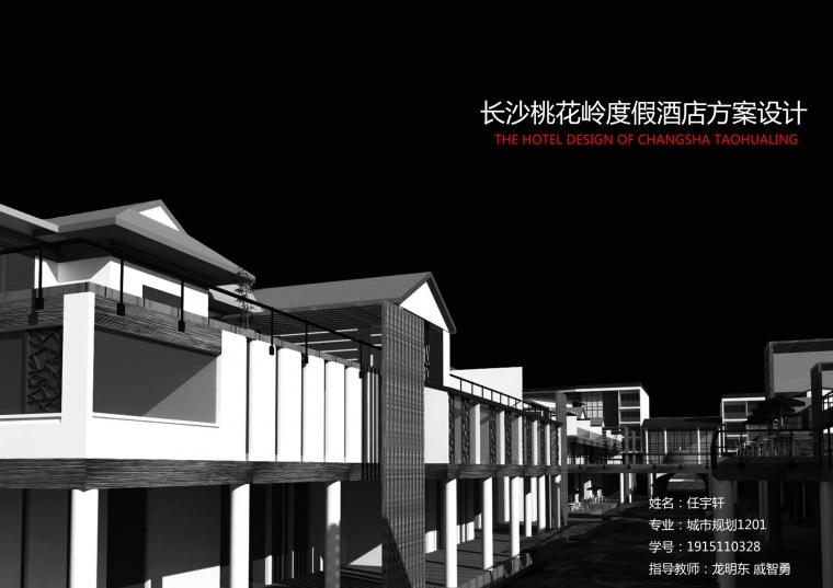 长沙桃花岭度假酒店设计_1