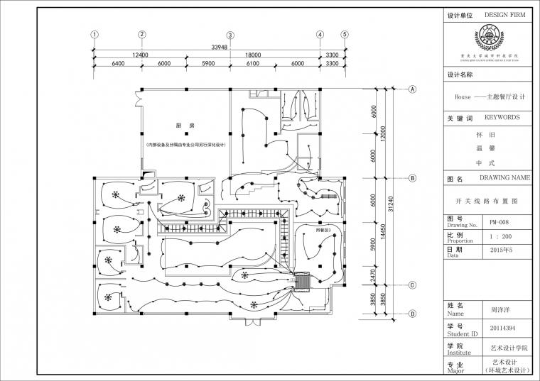 house—主题餐厅设计_18