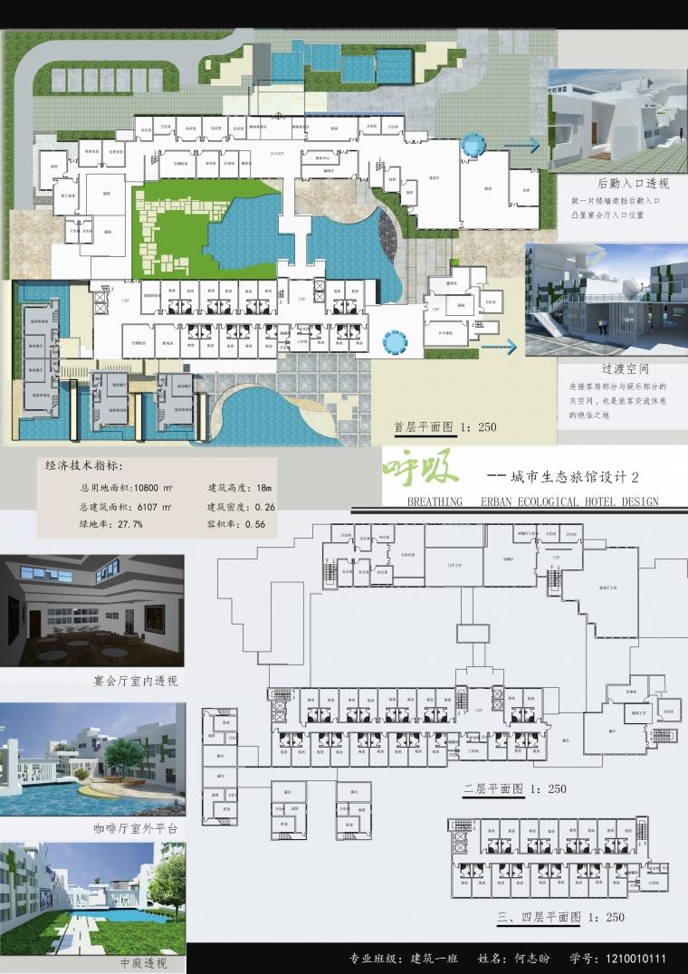呼吸————城市生态旅馆设计_3