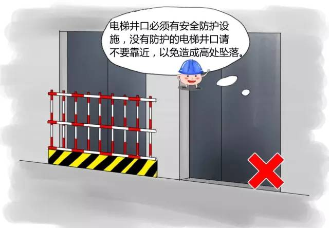 《工程项目施工人员安全指导手册》转给每一位工程人!_41