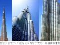 迪拜哈利法塔幕墙结构