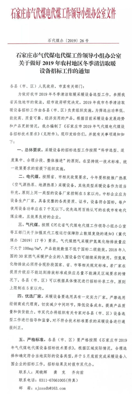 石家庄2019煤改电:积极推广空气源热泵采暖,仅限厂家投标