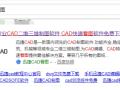 dwg文件怎么打开?怎么快速查看CAD图纸?