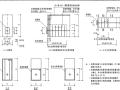 06SG429后张预应力混凝土结构施工图表示方法及构造详图