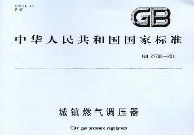 暖通空调规范-城镇燃气调压器