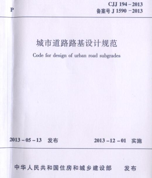 CJJ 194-2013 城市道路路基设计规范