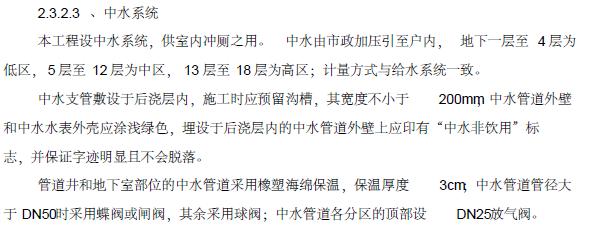 【中天建设】【华润置地】电气、给排水工程施工方案_3