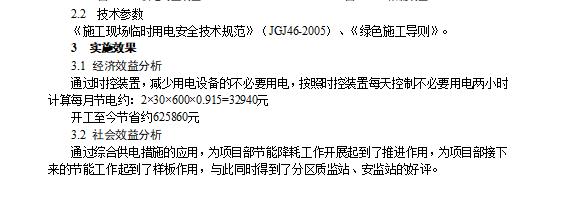 [中建]施工现场绿色施工案例指引(280页,附图丰富)_4