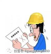 安全生产监管通病(二)