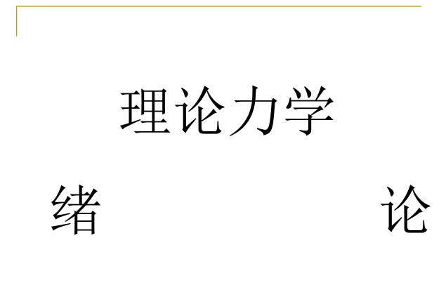 哈工大版理论力学课件(全套)-中南大学(964页ppt)