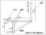 桥梁高墩翻模施工方案(57页)