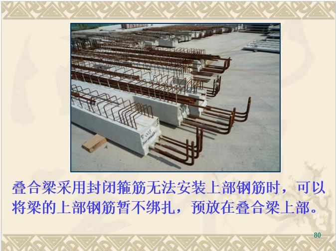 装配式混凝土结构讲义总结(293页ppt,2017.12)_20
