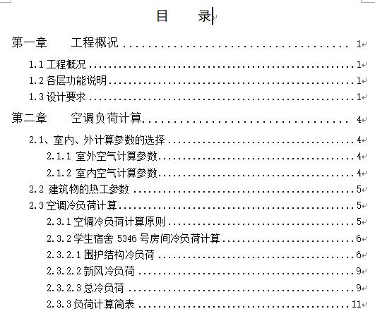 天津某理工高校暖通毕业设计说明全套