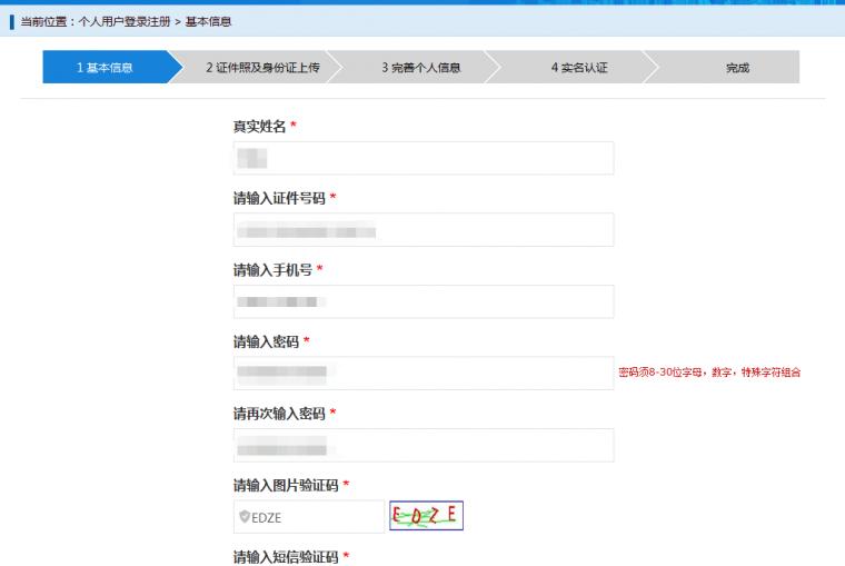 重磅!新版一建注册管理系统正式上线(附实名认证流程)收藏!!_3