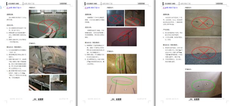 [金螳螂]质量通病与预防(玻璃镜面工程|不锈钢工程|吊顶工程等)-玻璃工程质量通病及预防